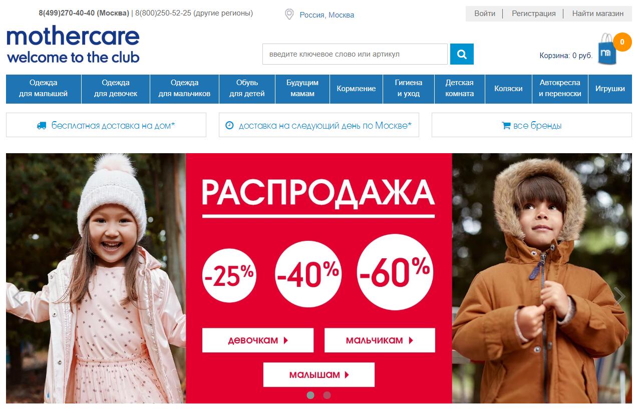 Mothercare Адреса Магазинов В Москве На Карте