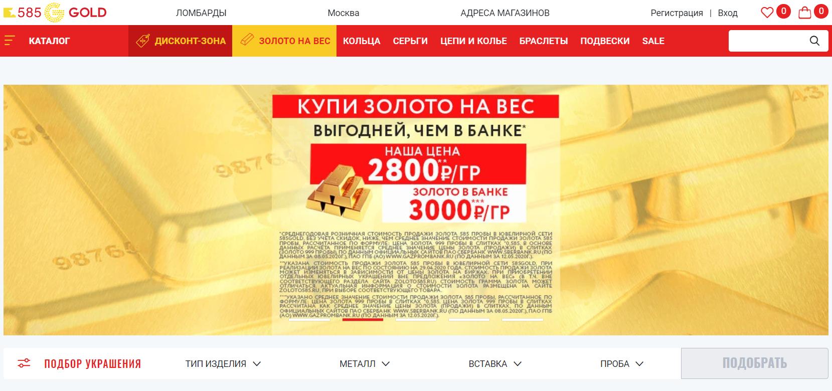 Золото Голд Официальный Сайт Нальчик Адреса Магазинов