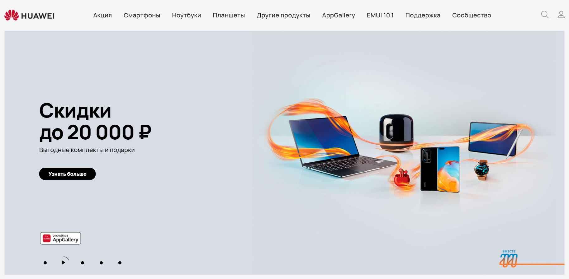Сайт Хуавей Официальный На Русском Интернет Магазин