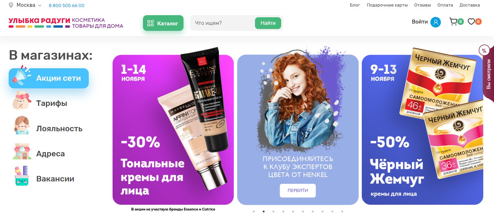 Магазин Улыбка Радуги Официальный Сайт